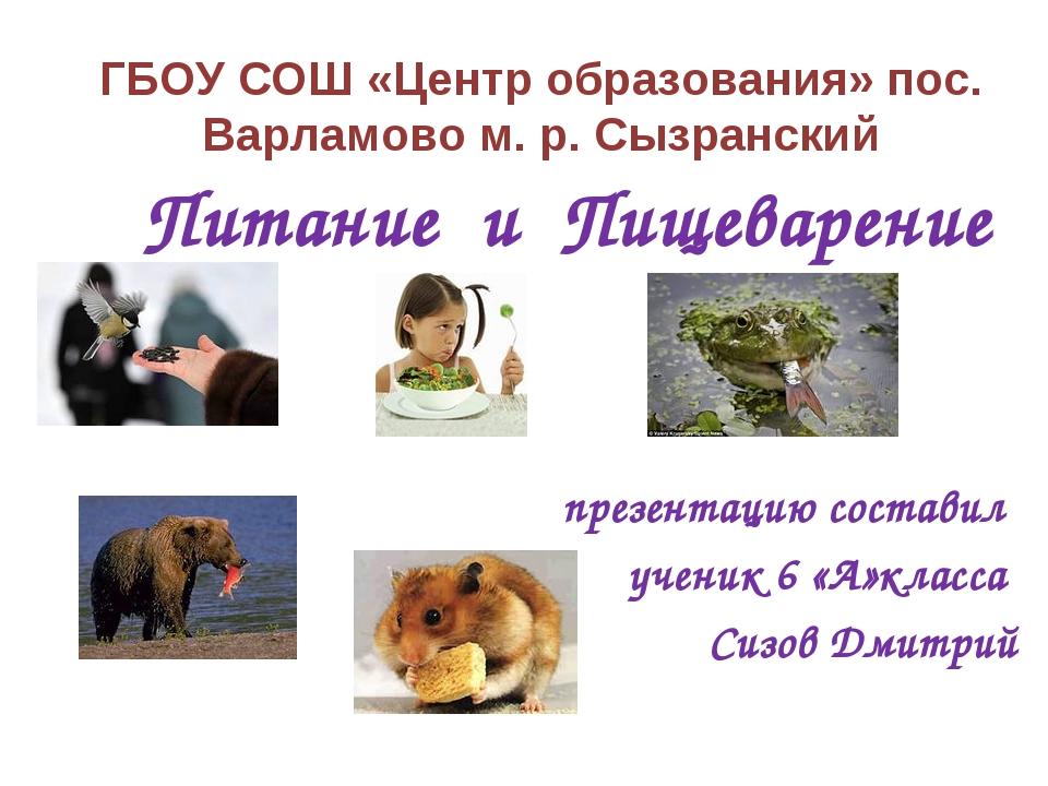 ГБОУ СОШ «Центр образования» пос. Варламово м. р. Сызранский Питание и Пищева...