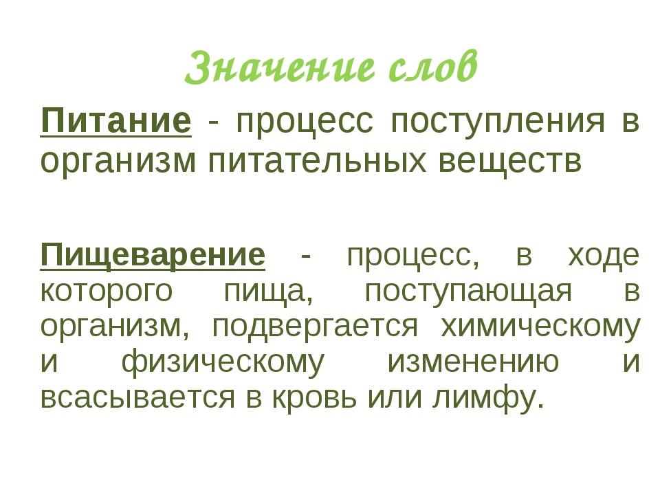 Значение слов Питание - процесс поступления в организм питательных веществ Пи...
