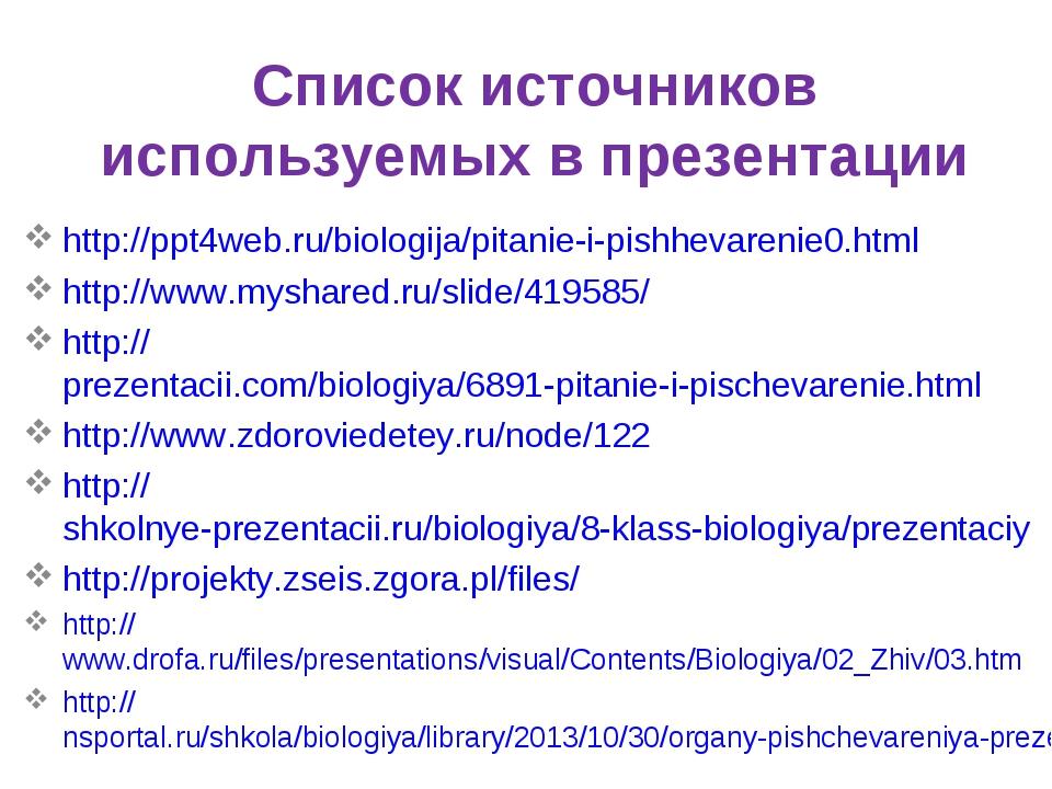 Список источников используемых в презентации http://ppt4web.ru/biologija/pita...
