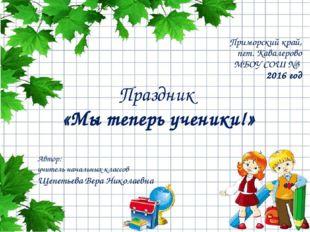 Приморский край, пгт. Кавалерово МБОУ СОШ №3 2016 год Автор: учитель начальны