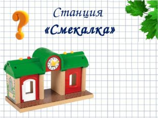 Станция «Смекалка»