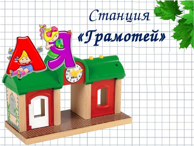 Станция «Грамотей»