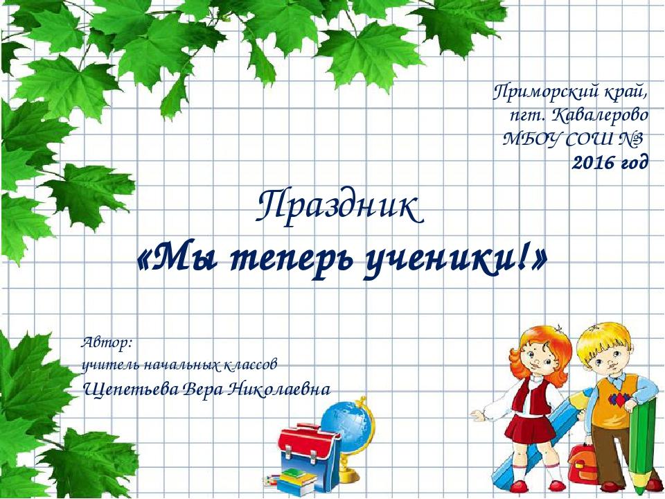 Приморский край, пгт. Кавалерово МБОУ СОШ №3 2016 год Автор: учитель начальны...