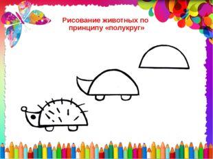 Рисование животных по принципу «полукруг»