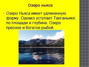 Озеро ньяса ОзероНьясаимеет удлиненную форму. Однако уступает Танганьике по