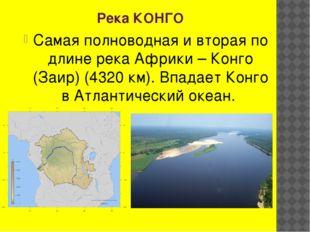 Река КОНГО Самая полноводная и вторая по длине река Африки – Конго (Заир) (43