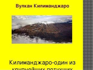 Вулкан Килиманджаро Килиманджаро-один из крупнейших потухших вулканов в мире,