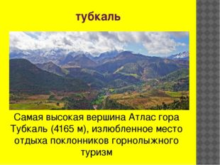 Самая высокая вершина Атлас гора Тубкаль (4165 м), излюбленное место отдыха