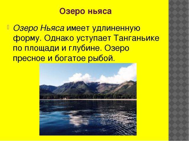 Озеро ньяса ОзероНьясаимеет удлиненную форму. Однако уступает Танганьике по...