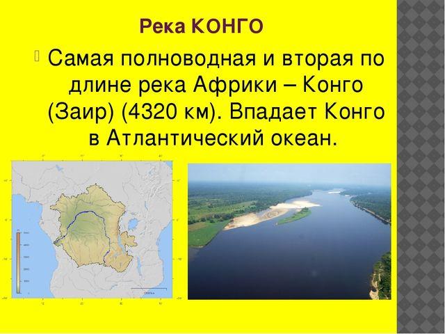 Река КОНГО Самая полноводная и вторая по длине река Африки – Конго (Заир) (43...