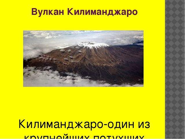 Вулкан Килиманджаро Килиманджаро-один из крупнейших потухших вулканов в мире,...