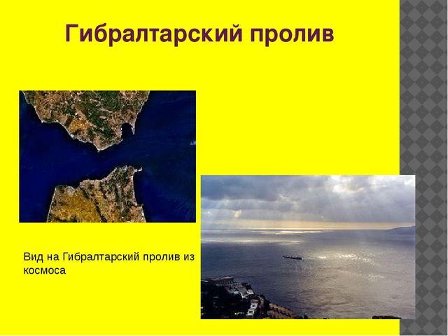 Вид на Гибралтарский пролив из космоса Гибралтарский пролив
