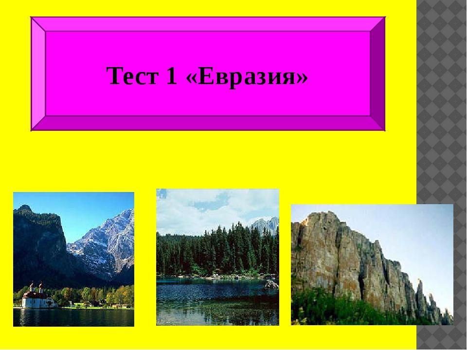 Тест 1 «Евразия»