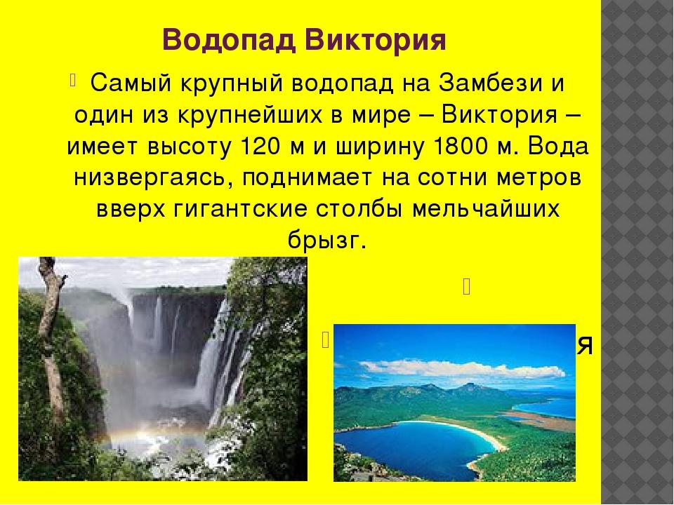Водопад Виктория Самый крупный водопад на Замбези и один из крупнейших в мире...