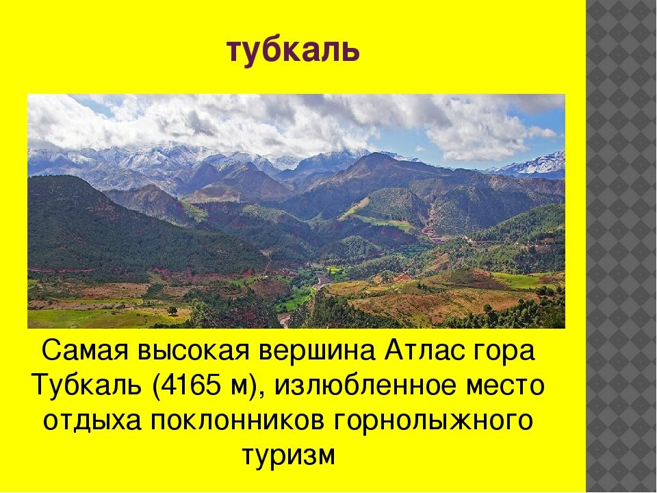 Самая высокая вершина Атлас гора Тубкаль (4165 м), излюбленное место отдыха...