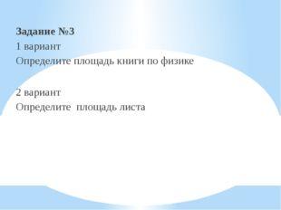 Задание №3 1 вариант Определите площадь книги по физике 2 вариант Определите