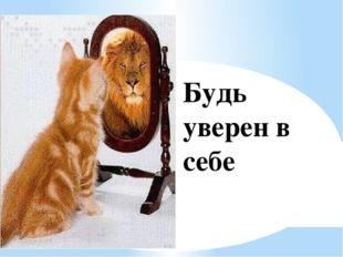Будь уверен в себе