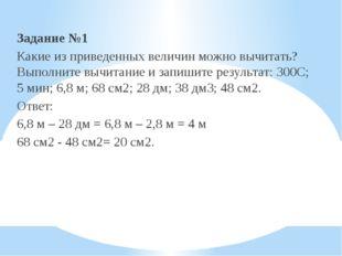 Задание №1 Какие из приведенных величин можно вычитать? Выполните вычитание и