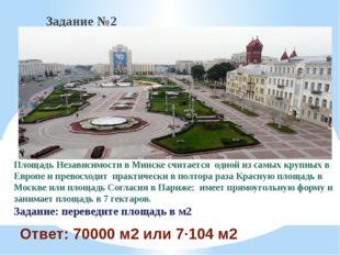 Площадь Независимости в Минске считается одной из самых крупных в Европе и пр