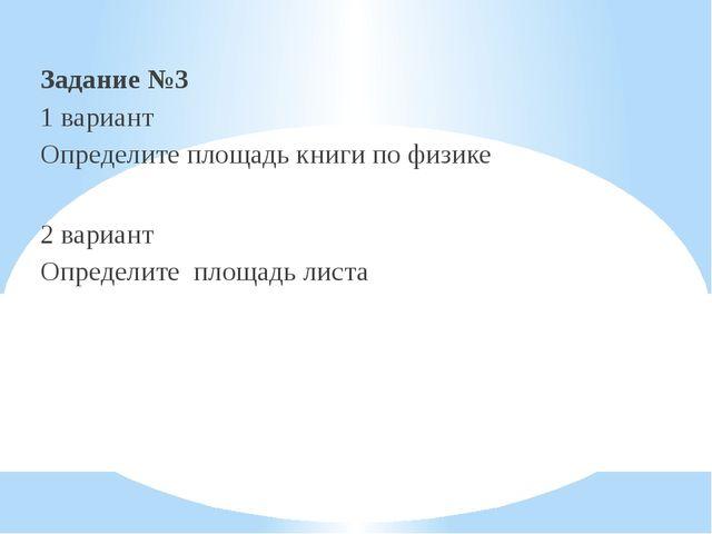 Задание №3 1 вариант Определите площадь книги по физике 2 вариант Определите...