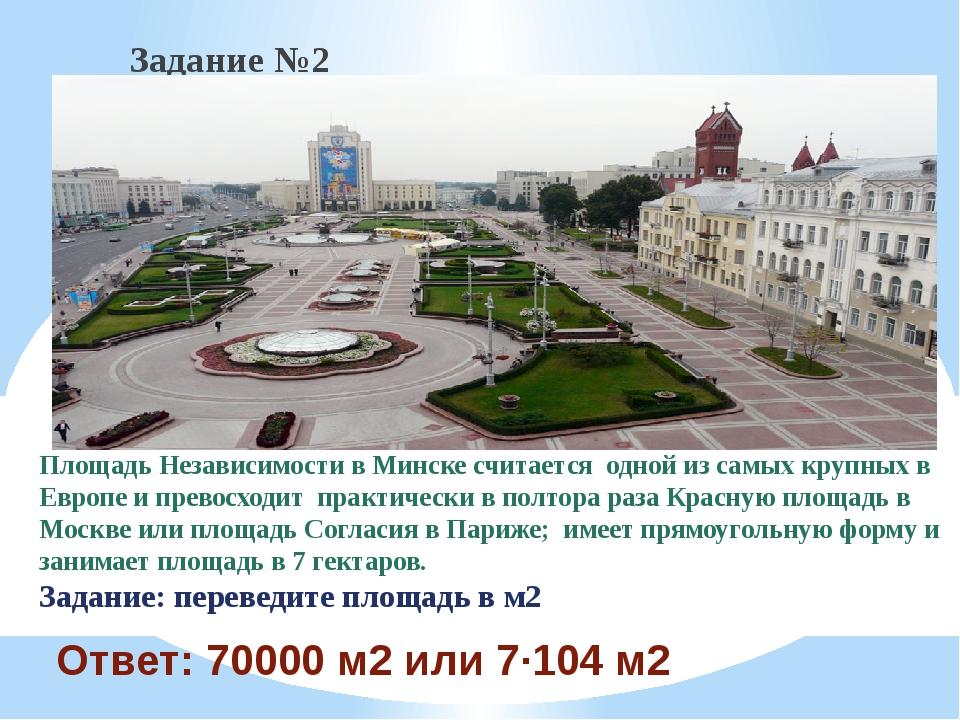 Площадь Независимости в Минске считается одной из самых крупных в Европе и пр...