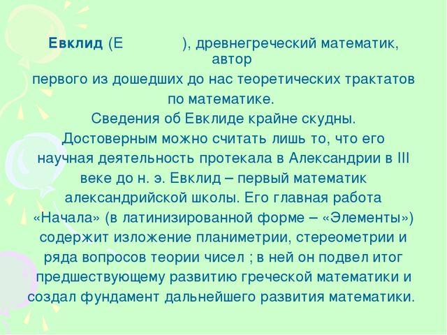 Евклид (Eνκλειδηζ), древнегреческий математик, автор первого из дошедших до...