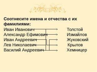 3 Иван Иванович Толстой Александр Ефимович Измайлов Иван Андреевич Жуковский