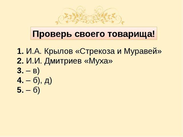Проверь своего товарища! 1. И.А. Крылов «Стрекоза и Муравей» 2. И.И. Дмитрие...