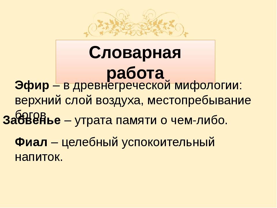 Словарная работа Эфир – в древнегреческой мифологии: верхний слой воздуха, м...