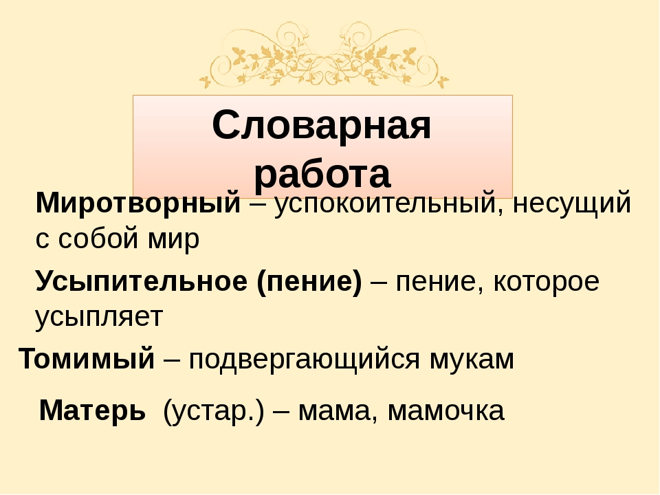 Словарная работа Миротворный – успокоительный, несущий с собой мир Томимый –...