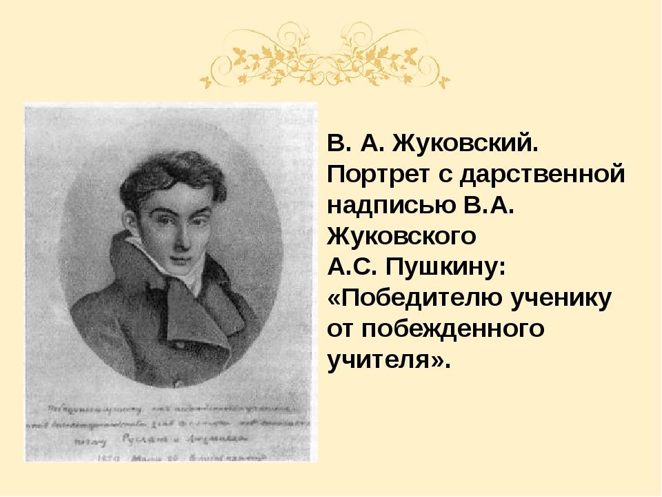 В. А. Жуковский. Портрет с дарственной надписью В.А. Жуковского А.С. Пушкину...