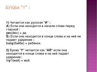 """1) Читается как русская """"И"""" : А) Если она находится в начале слова перед гла"""