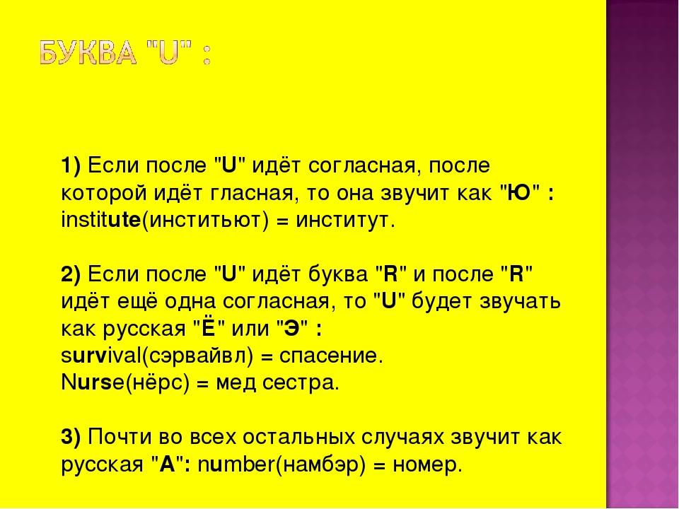"""1) Если после """"U"""" идёт согласная, после которой идёт гласная, то она звучит..."""