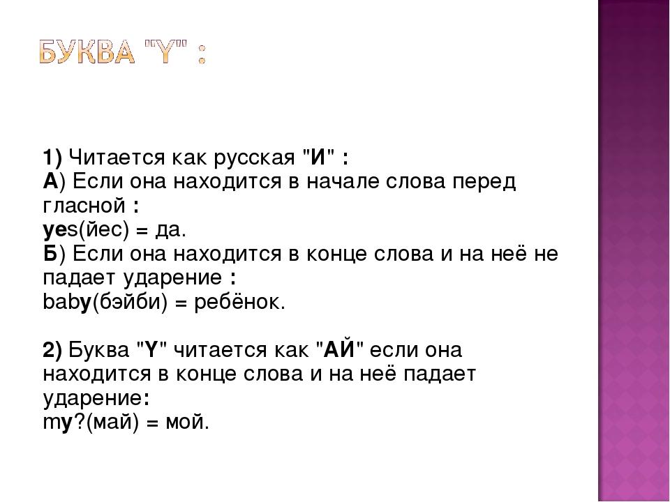 """1) Читается как русская """"И"""" : А) Если она находится в начале слова перед гла..."""