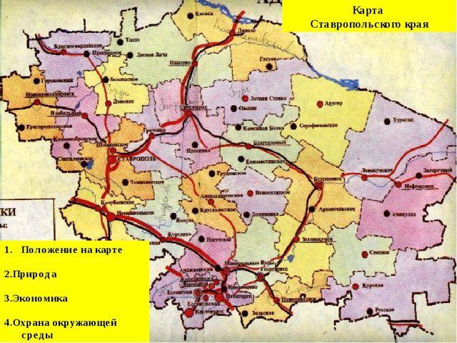 Карта Ставропольского края Положение на карте 2.Природа 3.Экономика 4.Охрана...
