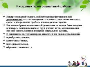 Инструментарий социальной работы Инструментарий социальной работы (профессион