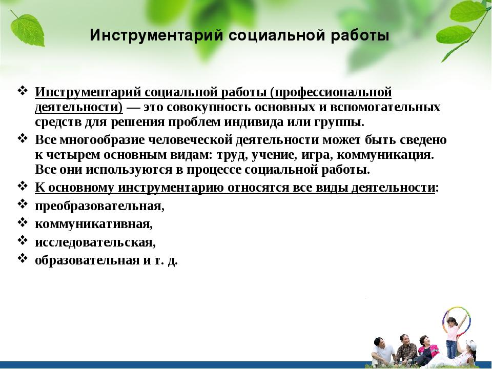 Инструментарий социальной работы Инструментарий социальной работы (профессион...