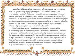 Қытайдан Үндістан, Иран, Византияға дейінгі аралықтағы созылып жатқан көшпен