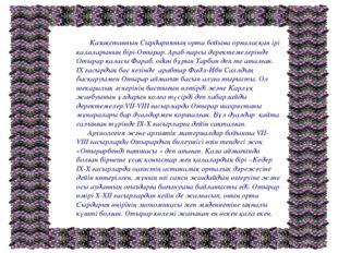 Қазақстанның Сырдарияның орта бойына орналасқан ірі қалаларының бірі-Отырар.