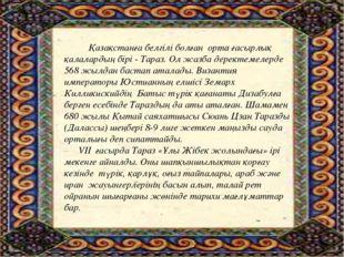 Қазақстанға белгілі болған орта ғасырлық қалалардың бірі - Тараз. Ол жазба