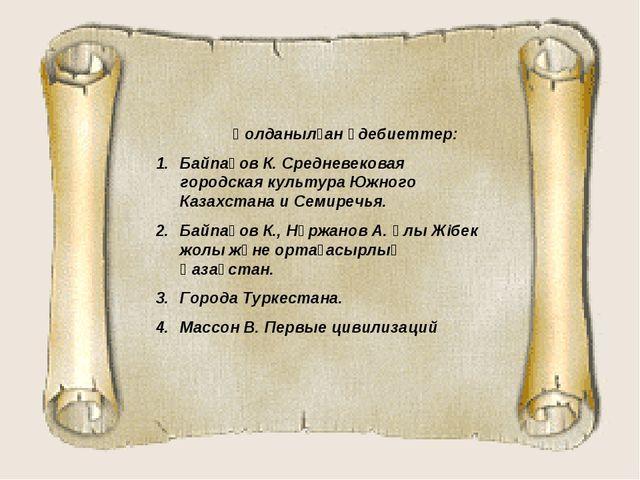 Қолданылған әдебиеттер: Байпақов К. Средневековая городская культура Южного...