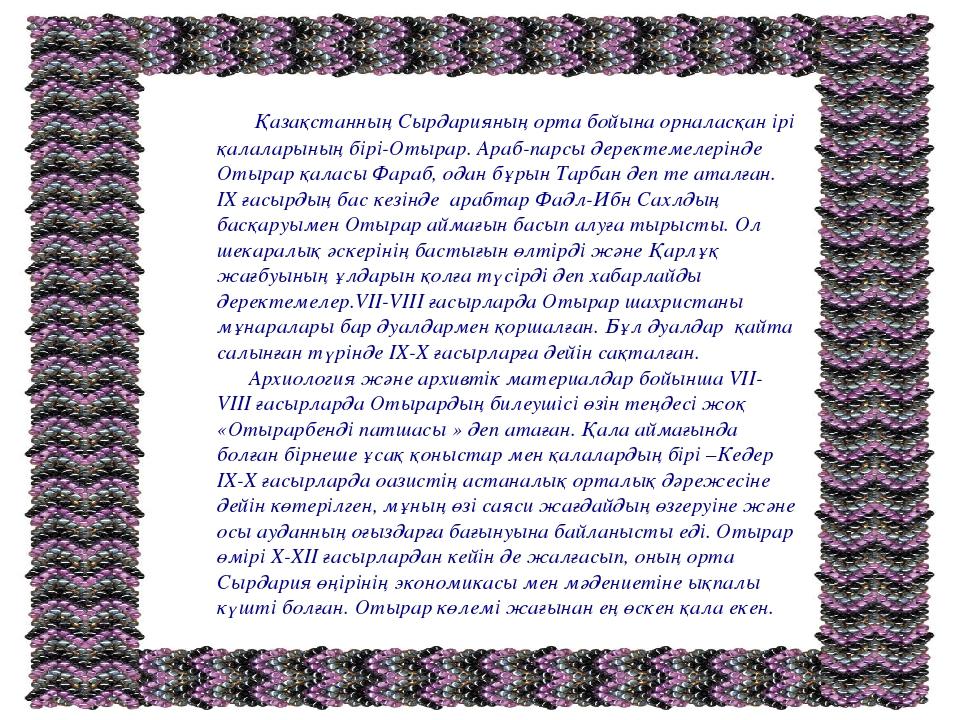 Қазақстанның Сырдарияның орта бойына орналасқан ірі қалаларының бірі-Отырар....