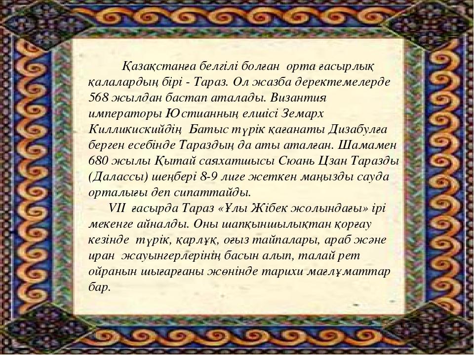 Қазақстанға белгілі болған орта ғасырлық қалалардың бірі - Тараз. Ол жазба...