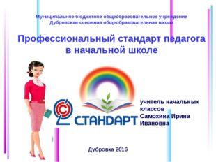 Муниципальное бюджетное общеобразовательное учреждение Дубровская основная о