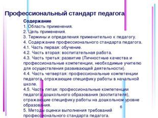 Профессиональный стандарт педагога Содержание 1. Область применения. 2. Цель