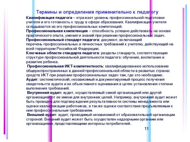 Термины и определения применительно к педагогу Квалификация педагога– отраж...