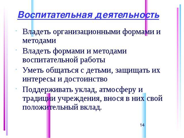 Воспитательная деятельность Владеть организационными формами и методами Влад...