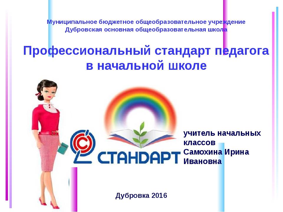 Муниципальное бюджетное общеобразовательное учреждение Дубровская основная о...