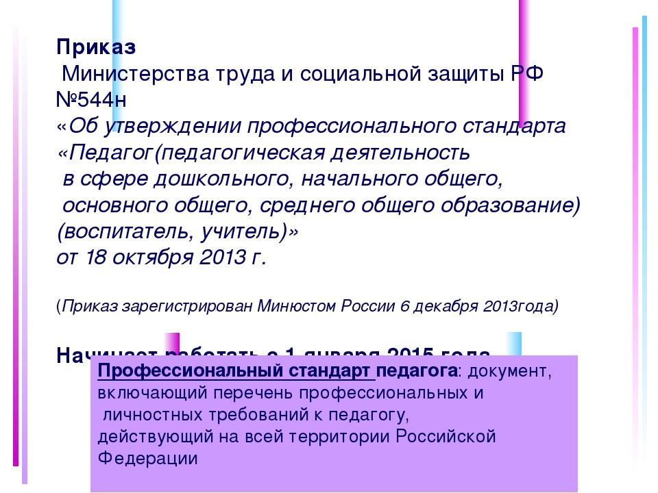 Приказ Министерства труда и социальной защиты РФ №544н «Об утверждении профе...