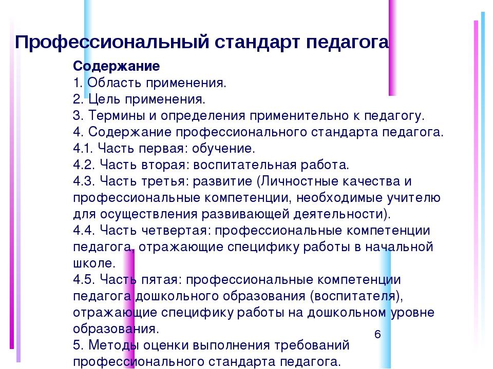 Профессиональный стандарт педагога Содержание 1. Область применения. 2. Цель...